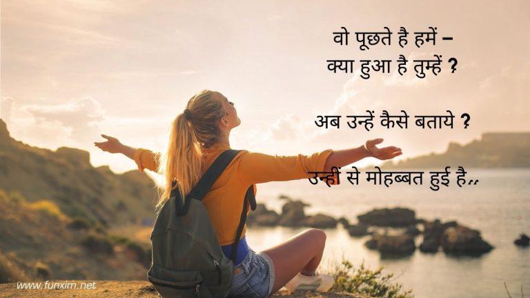 Hindi love status for whatsaap