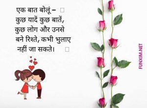 Love status for facbook and whatsapp
