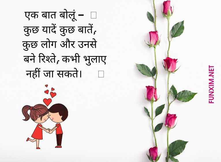 Love Status For Whatsapp and facebook in hindi