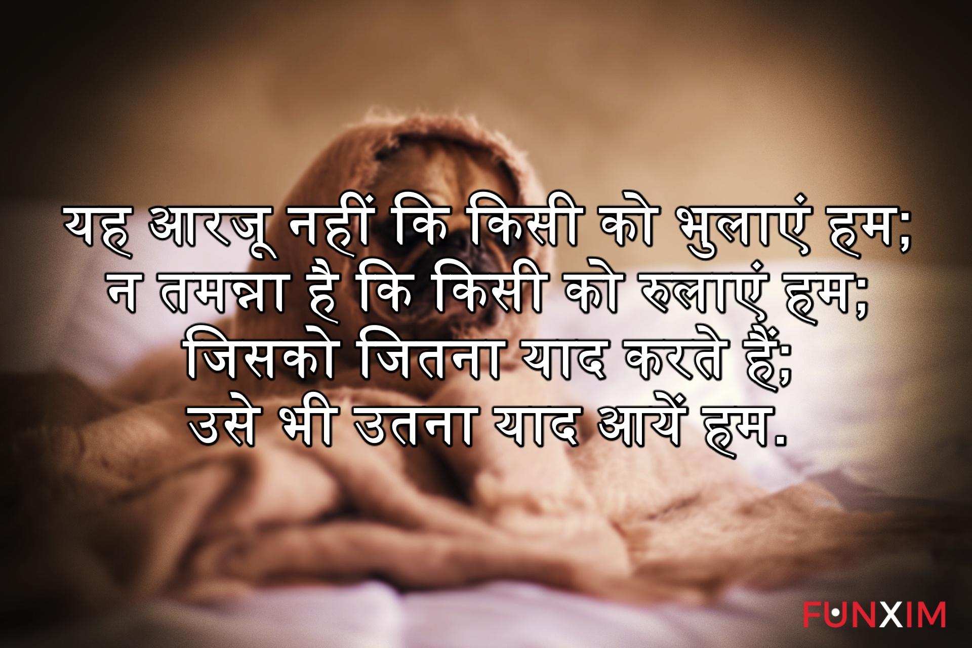 यह आरजू नहीं कि किसी को भुलाएं हम; न तमन्ना है कि किसी को रुलाएं हम; जिसको जितना याद करते हैं; उसे भी उतना याद आयें हम.