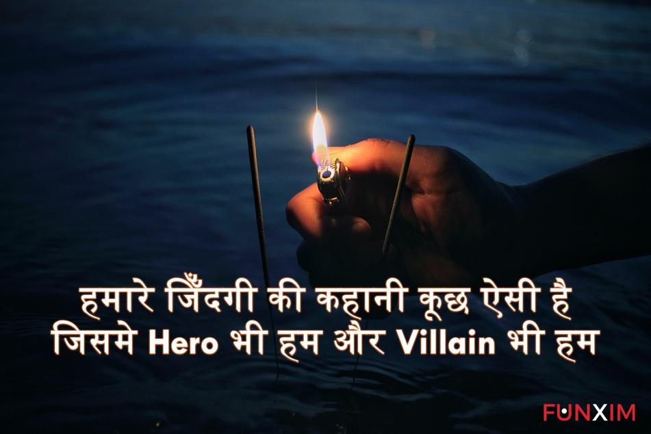 हमारे जिँदगी की कहानी कूछ ऐसी है जिसमे Hero भी हम और Villain भी हम