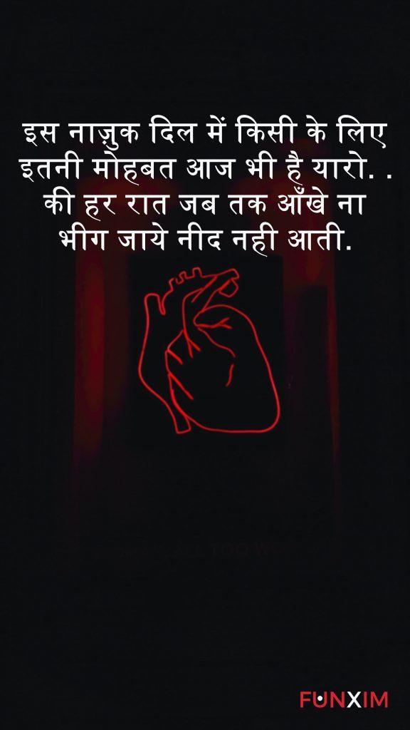 इस नाज़ुक दिल में किसी के लिए इतनी मोहबत आज भी है यारो. . की हर रात जब तक आँखे ना भीग जाये नीद नही आती.