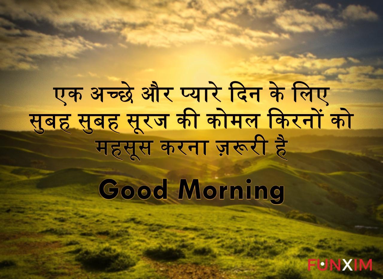 एक अच्छे और प्यारे दिन के लिए सुबह सुबह सूरज की कोमल किरनों को महसूस करना ज़रूरी है 🌞 GOOD MORNING 🌞