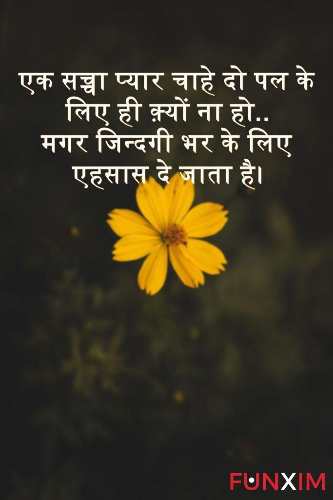 एक #सच्चा_प्यार चाहे दो #पल के लिए ही क़्यों ना हो.. मगर जिन्दगी भर के लिए #एहसास दे जाता है।