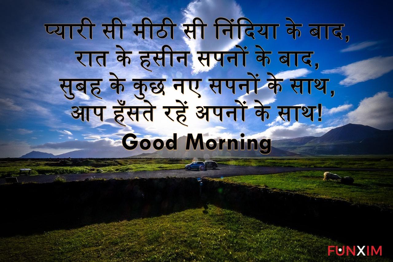 प्यारी सी मीठी सी निंदिया के बाद, रात के हसीन सपनों के बाद, सुबह के कुछ नए सपनों के साथ, आप हँसते रहें अपनों के साथ! सुप्रभात!