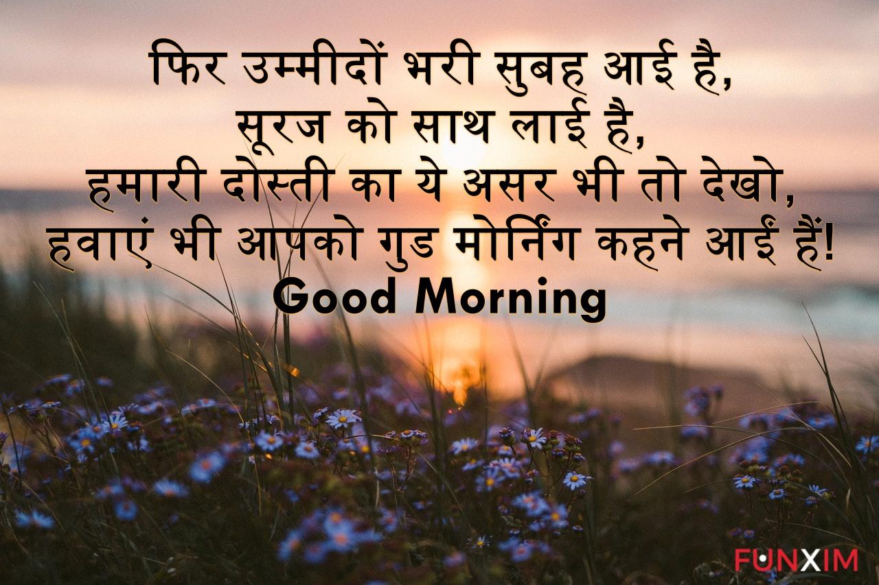 फिर उम्मीदों भरी सुबह आई है; सूरज को साथ लाई है; हमारी दोस्ती का ये असर भी तो देखो; हवाएं भी आपको गुड मोर्निंग कहने आईं हैं! सुप्रभात!