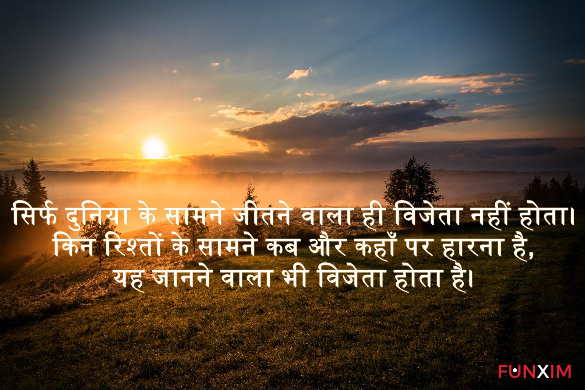 सिर्फ दुनिया के सामने जीतने वाला ही विजेता नहीं होता। किन रिश्तों के सामने कब और कहाँ पर हारना है, यह जानने वाला भी विजेता होता है। Good morning