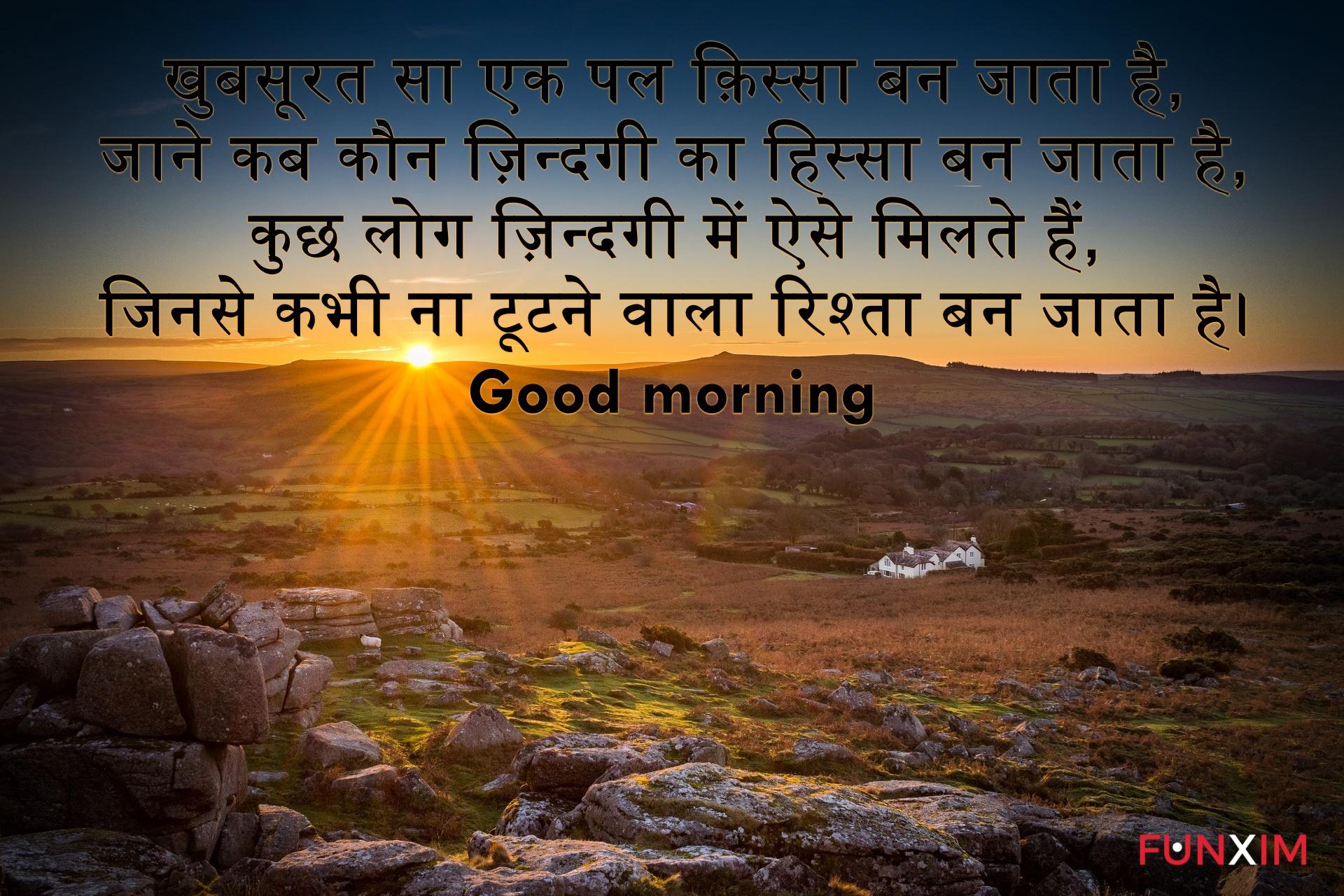 खुबसूरत सा एक पल क़िस्सा बन जाता है, जाने कब कौन ज़िन्दगी का हिस्सा बन जाता है, कुछ लोग ज़िन्दगी में ऐसे मिलते हैं, जिनसे कभी ना टूटने वाला रिश्ता बन जाता है। Good morning